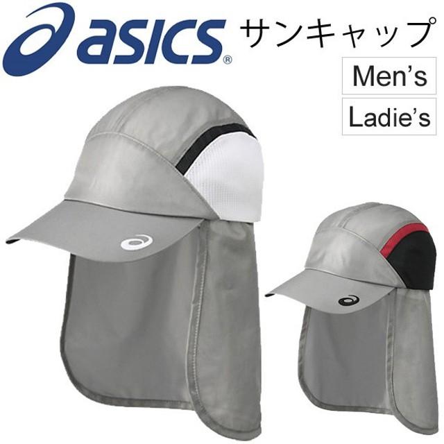 アシックス asics サンキャップ メンズ レディース 帽子 ランニング スポーツキャップ コンフォートセンサー 吸汗性 速乾性 男女兼用 /XTC219【返品不可】