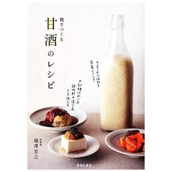 麹でつくる甘酒のレシピ/堀澤宏之【著】
