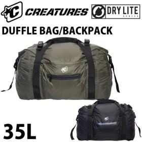 防水ダッフルバッグ CREATURES クリエーチャー DRY LITE ドライライト DUFFLE BAG/BACKPACK バックパック