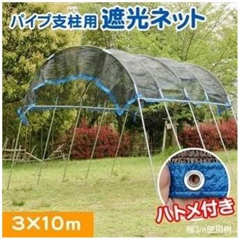 農業用フィルム パイプ支柱用遮光ネット(遮光率75%) 3m×10m 1枚1組 国華園
