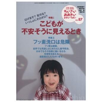 ちいさい・おおきい・よわい・つよい(No.87)/ジャパンマシニスト社(その他)