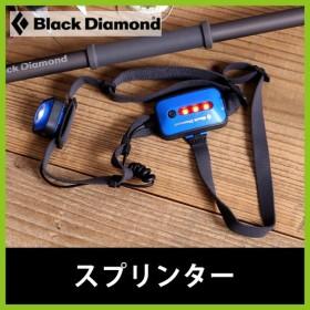 ブラックダイヤモンド スプリンター ヘッドライト ライト ヘッドランプ LED 充電 バッテリー搭載 防災 緊急 キャンプ 野外 登山 ジョギング B フェス