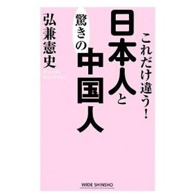 これだけ違う!日本人と驚きの中国人 ワイド新書/弘兼憲史【著】
