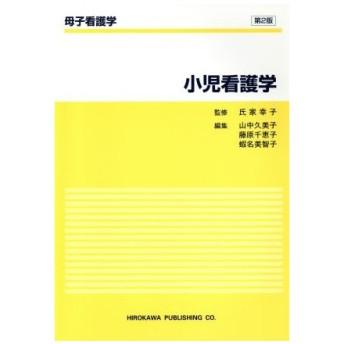 小児看護学 第2版/氏家幸子(著者),藤原千恵子(著者)