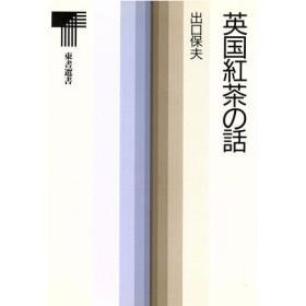 英国紅茶の話 東書選書77/出口保夫(著者)