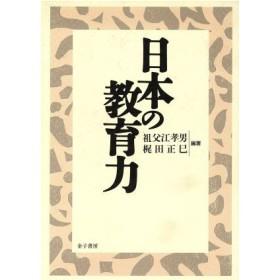 日本の教育力/祖父江孝男(著者),梶田正巳(著者)