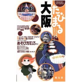 大阪/昭文社(その他)
