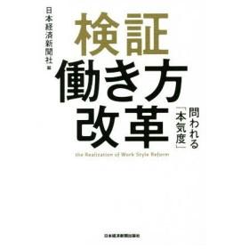検証働き方改革 問われる「本気度」/日本経済新聞社(編者)