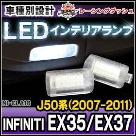 LL-NI-CLA16 Infiniti EX35 EX37(J50系 2007 10-2011) 5605040W NISSAN ニッサン 日産