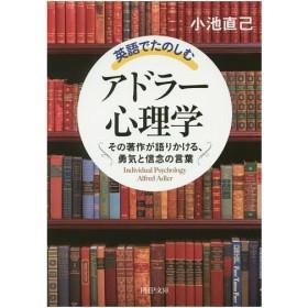 英語でたのしむ「アドラー心理学」 その著作が語りかける、勇気と信念の言葉/小池直己
