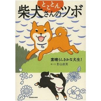 柴犬さんのツボ とことん/影山直美
