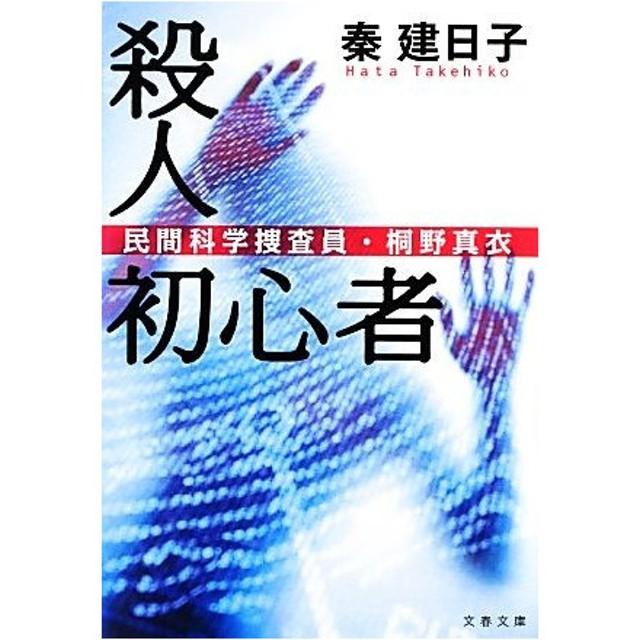 殺人初心者 民間科学捜査員・桐野真衣 文春文庫/秦建日子【著】