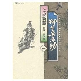 柳生兵庫助 1/とみ新蔵/津本陽