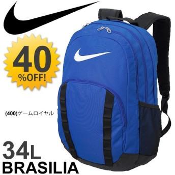 NIKE ナイキ リュックサック ブラジリア7 XL BA5075