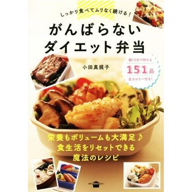 しっかり食べてムリなく続ける!がんばらないダイエット弁当 講談社のお料理BOOK/小田真規子(著者)