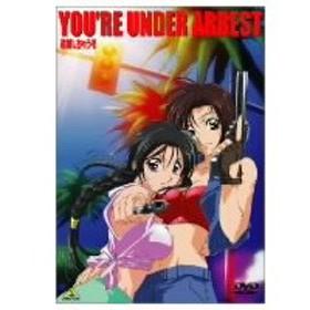 YOU'RE UNDER ARREST〜逮捕しちゃうぞ〜 【DVD】