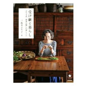 受け継ぐ暮らし より子式・四季を愉しむ家 COMODO LIFE BOOK/坂井より子(著者)