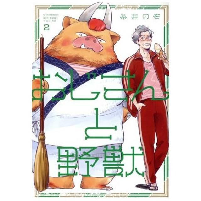おじさんと野獣(2) ウィングスC/糸井のぞ(著者)