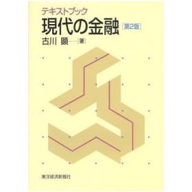 テキストブック 現代の金融/古川顕(著者)