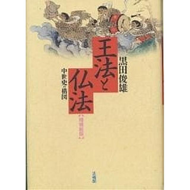 王法と仏法 中世史の構図/黒田俊...