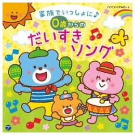 (キッズ)/コロムビアキッズ BABIES 家族でいっしょに♪ 0歳からの だいすきソング 【CD】