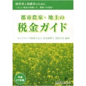 都市農家・地主の税金ガイド(平成27年度) 経営者と後継者のために/清田幸弘(その他)