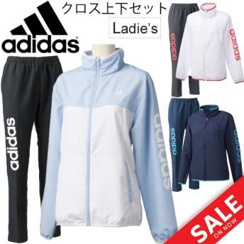 クロス ジャケット ロングパンツ 上下セット レディース アディダス adidas ランニング フィットネス ジム スポーツ ウェア 女性 チーム 部活/NCY29-DJH22