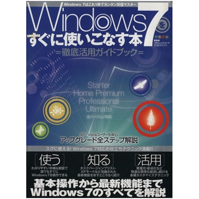 Windows7をすぐに使いこなす本 100%ムックシリーズ/情報・通信・コンピュータ(その他)