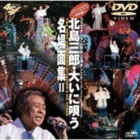 北島三郎・大いに唄う 名場面集II 【DVD】