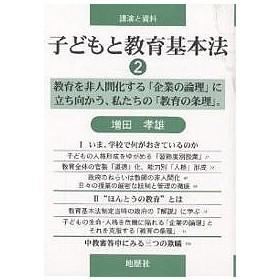 子どもと教育基本法 講演と資料 2/増田孝雄
