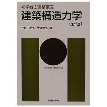 初学者の建築講座 建築構造力学/元結正次郎,大塚貴弘【著】