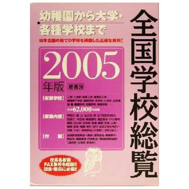 全国学校総覧(2005年版)/全国学校データ研究所(編者)