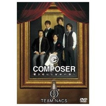 COMPOSER 〜響き続ける旋律の調べ 【DVD】