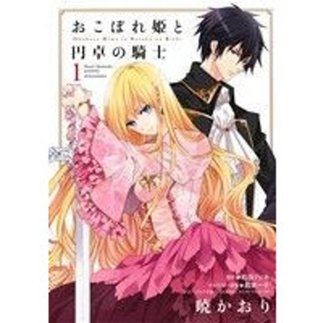 おこぼれ姫と円卓の騎士(1) KCxARIA/暁かおり(著者)