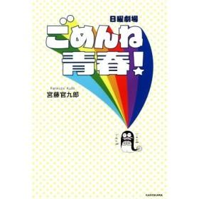 日曜劇場 ごめんね青春!/宮藤官九郎(著者)