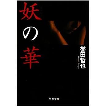 妖の華 文春文庫/誉田哲也【著】