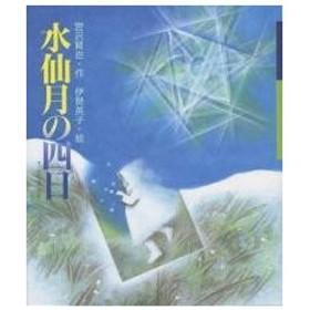 水仙月の四日/宮沢賢治/伊勢英子/子供/絵本