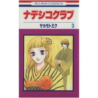ナデシコクラブ(3) 花とゆめC/サカモトミク(著者)