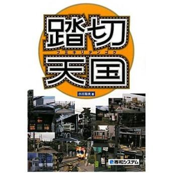 踏切天国/小川裕夫