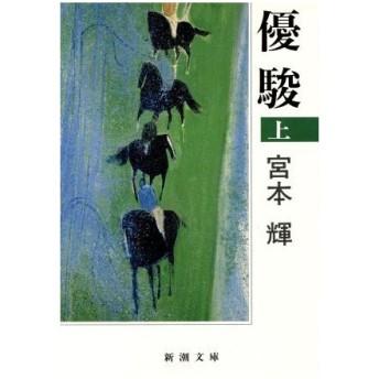 優駿(上) 新潮文庫/宮本輝【著】