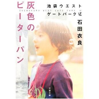 灰色のピーターパン 池袋ウエストゲートパーク VI 文春文庫/石田衣良【著】