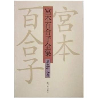 宮本百合子全集(第32巻) 習作1/宮本百合子(著者)