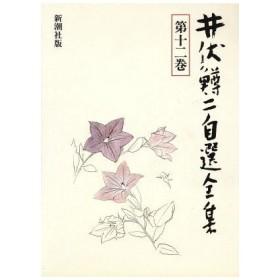 井伏鱒二自選全集(第12巻)/井伏鱒二【著】