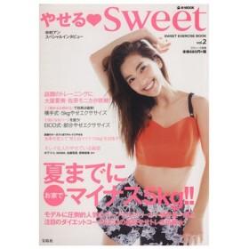 やせる・sweet SWEET EXERCISE BOOK(Vol.2) 夏までにお家でマイナス5kg!! e‐MOOK/宝島社(その他)