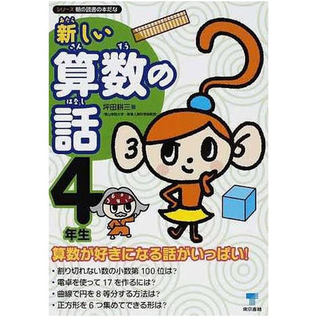 新しい算数の話 4年生/坪田耕三