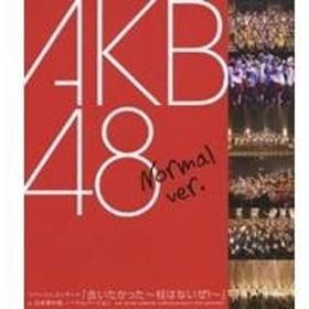 ファーストコンサート「会いたかった〜柱はないぜ!〜」in 日本青年館 ノーマルバージョン 【Blu-ray】
