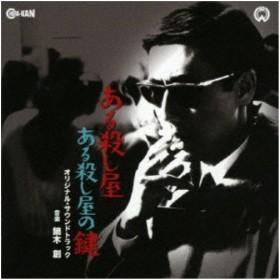 鏑木創/ある殺し屋 ある殺し屋の鍵 オリジナル・サウンドトラック 【CD】