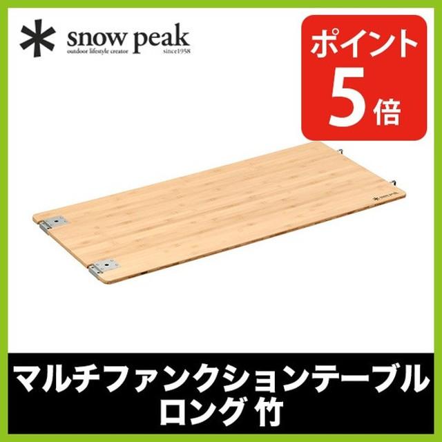 snowpeak スノーピーク マルチファンクションテーブル ロング竹 アイアングリルテーブル IGT 調理台 拡張 天板 板 テーブル テーブ フェス