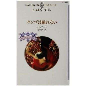 タンゴは踊れない(3) プレイボーイの誘惑 ハーレクイン・イマージュI1482/ミランダ・リー(著者),吉本ミキ(訳者)