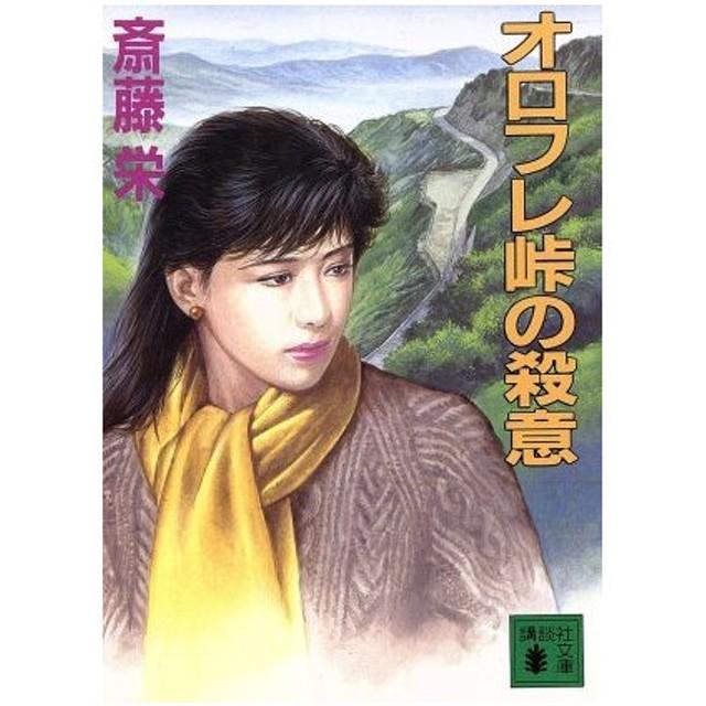 オロフレ峠の殺意 講談社文庫/斎藤栄【著】